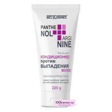 Бальзам-кондиционер против выпадения волос пантенол+аргинин PANTENOL+ARGININE
