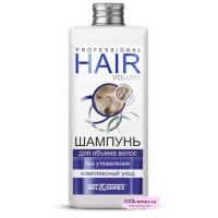 Шампунь для объема волос без утяжеления комплексный уход HAIR VOLUME