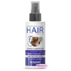 Спрей-сыворотка для придания объема без утяжеления комплексная забота HAIR VOLUME