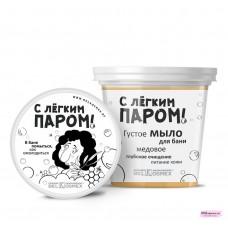 Густое мыло для бани медовое глубокое очищение кожи питание кожиС ЛЕГКИМ ПАРОМ!