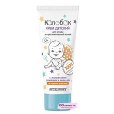 Детский крем для ухода за чувствительной кожей КОЛОБОК