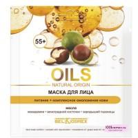 Маска для лица питание+комплексное омоложение кожи 55+ OILS NATURAL ORIGIN