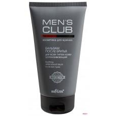 """Бальзам после бритья для всех типов кожи успокаивающий """"MENS CLUB"""" 150 мл"""