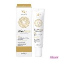 """Мезосыворотка для лица 50+ Комплексное омоложение """"MEZOcomplex"""" 20 мл"""