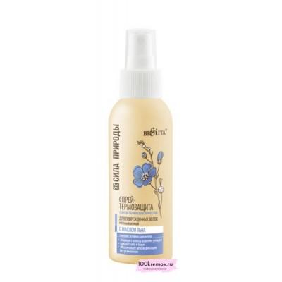 """Cпрей-термозащита с маслом льна для поврежденных волос несмываемый """"Магия Марокко""""100 мл"""