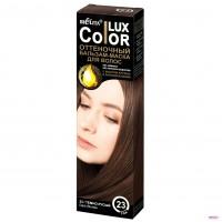 Оттеночный бальзам-маска для волос тон 23 Тёмно-русый 100 мл