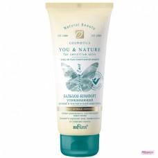 Бальзам-комфорт успокаивающий для волос и чувствительной кожи головы 150 мл