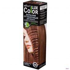 Бальзам оттеночный для волос ТОН 08 молочный шоколад 100 мл