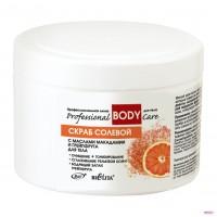 """Скраб солевой с маслами макадамии и грейпфрута  для тела """"BODY CARE"""" 600 г"""