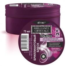Витэкс Brilliance Crystals Гель-воск БРИЛЛИАНТОВЫЙ БЛЕСК для моделирования и текстурирования волос, 75 г