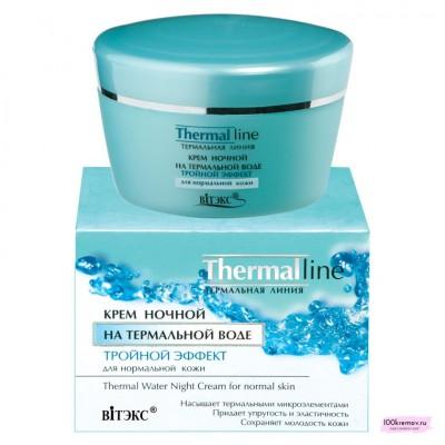 Крем Ночной на термальной воде - Тройной эффект для нормальной кожи лица 45 мл