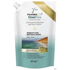 Жидкая СОЛЬ Мертвого моря для тела PHARMACOS DEAD SEA 170 мл