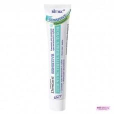 """Зубная паста """"Dentavit Sansitiv"""" для чувствительных зубов 85 гр"""