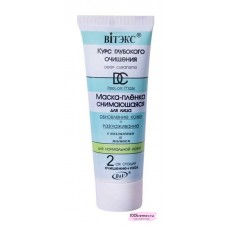 Курс глубокого очищение МАСКА пленка снимающаяся для лица обновление кожи+разглаживание для нормальной кожи,75мл