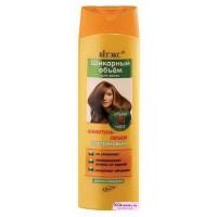 ШИКАРНЫЙ ОБЪЕМ для волос Шампунь-ОБЪЕМ протеиновый для всех типов волос,470мл