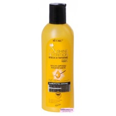 Блеск и Питание Сыворотка-флюид Масло арганы+жидкий шелк для всех типов волос несмываемая,200мл