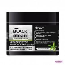 BLACK CLEAN Мыло-скраб для тела черное густое,300мл