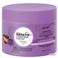 """KERATIN& СТВОЛОВЫЕ КЛЕТКИ Бальзам для всех типов волос """"Восстановление и омоложение"""",300 мл"""