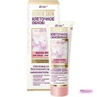 "Бьюти-крем для лица дневной SPF 15 для всех типов кожи ""ReNEW Skin"", 50 мл"
